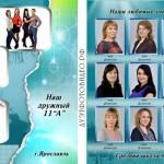 Стильный выпускной альбом школа от ДУЭТФОТОВИДЕО