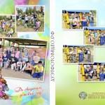 Многостраничные выпускные книги с фотосъёмкой детсад
