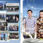 Современный альбом выпускника школы-вуза