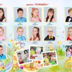 Выпускные виньетки в альбом детский сад