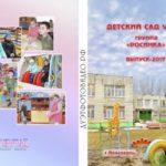 Форзацы-обложки альбомов ДУЭТФОТОВИДЕО