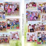 Выпускные фотоальбомы детский сад ДУЭТФОТОВИДЕО Ярославль