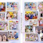 Фотокниги детские выпускные
