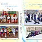 Выпускные фотокниги для садов Ярославль