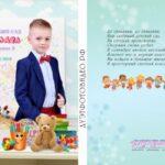 макеты разный дизайн дети